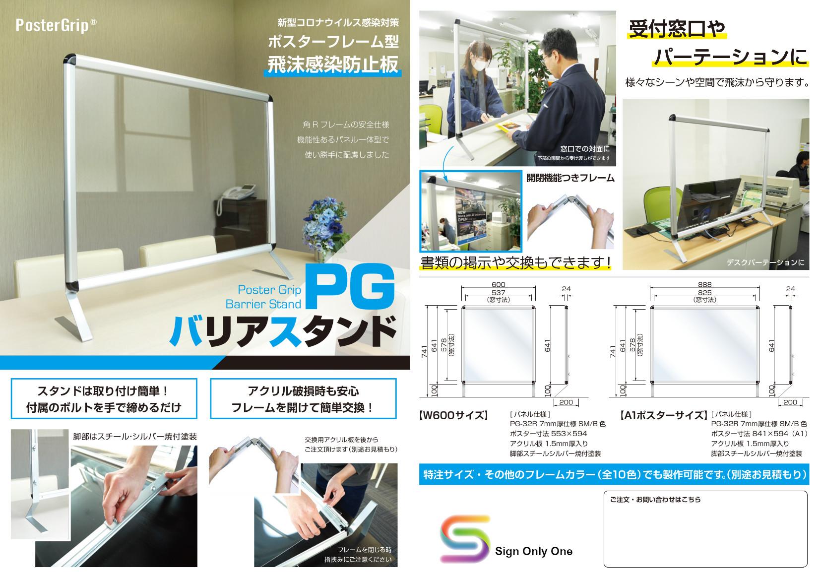 PGB-001